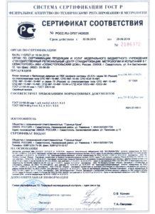 Сертификат Elex 70