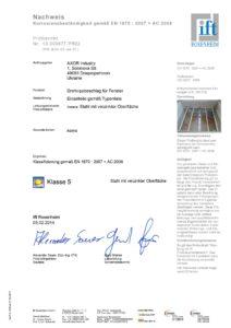Протокол испытания коррозийной стойкости согласно EN 1670 2007