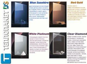Теплопакет DS 4 цвета